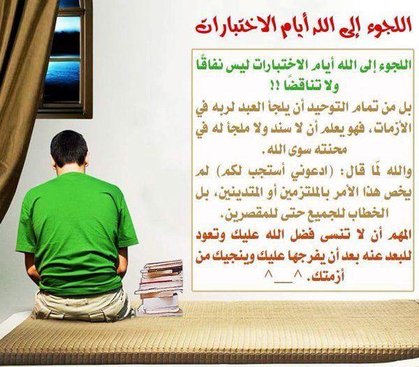 اللجو إلى الله أيام الاختبارات ليس نفاقا ولا تناقضا Islam