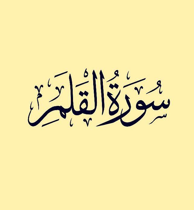 سورة القلم قراءة ماهر المعيقلي Quran Calligraphy Arabic Calligraphy