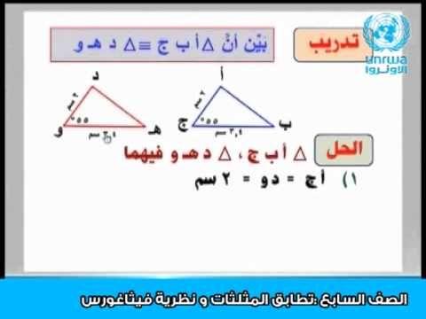 الصف السابع تطابق المثلثات و نظرية فيثاغورس Mathematics Chart Line Chart