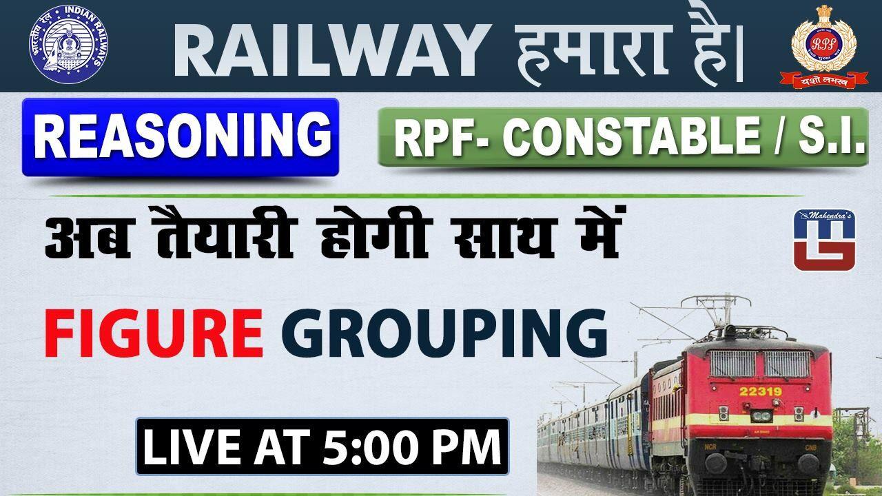 Figure Grouping | Railway 2018 | RPF | Reasoning | 5:00 PM| https://youtu.be ...