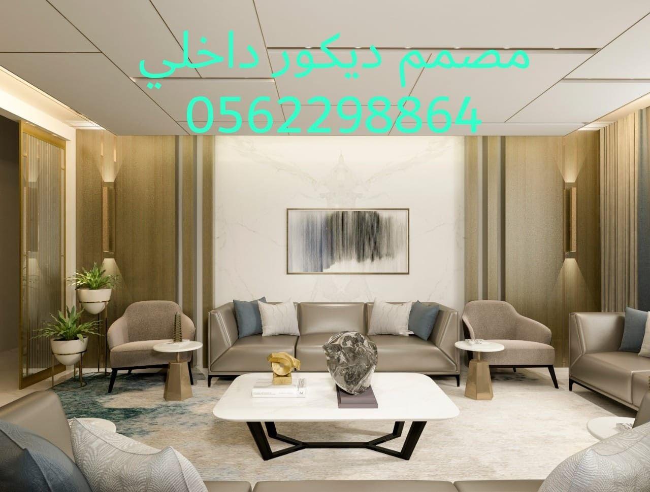 مهندس ديكور في الرياض مهندس تصاميم قصور في الرياض احدث تصاميم ثلاثيه الابعاد مصمم داخلي في الرياض مهندس تصميم ديكورات Home Decor Decals Home Decor Home