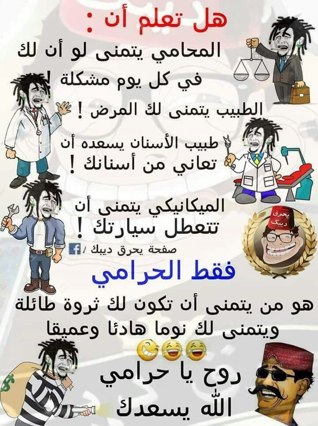 Pin By Smileprincessgreen Blogspot Co On نكت واقوال Fun Quotes Funny Funny Study Quotes Jokes Quotes