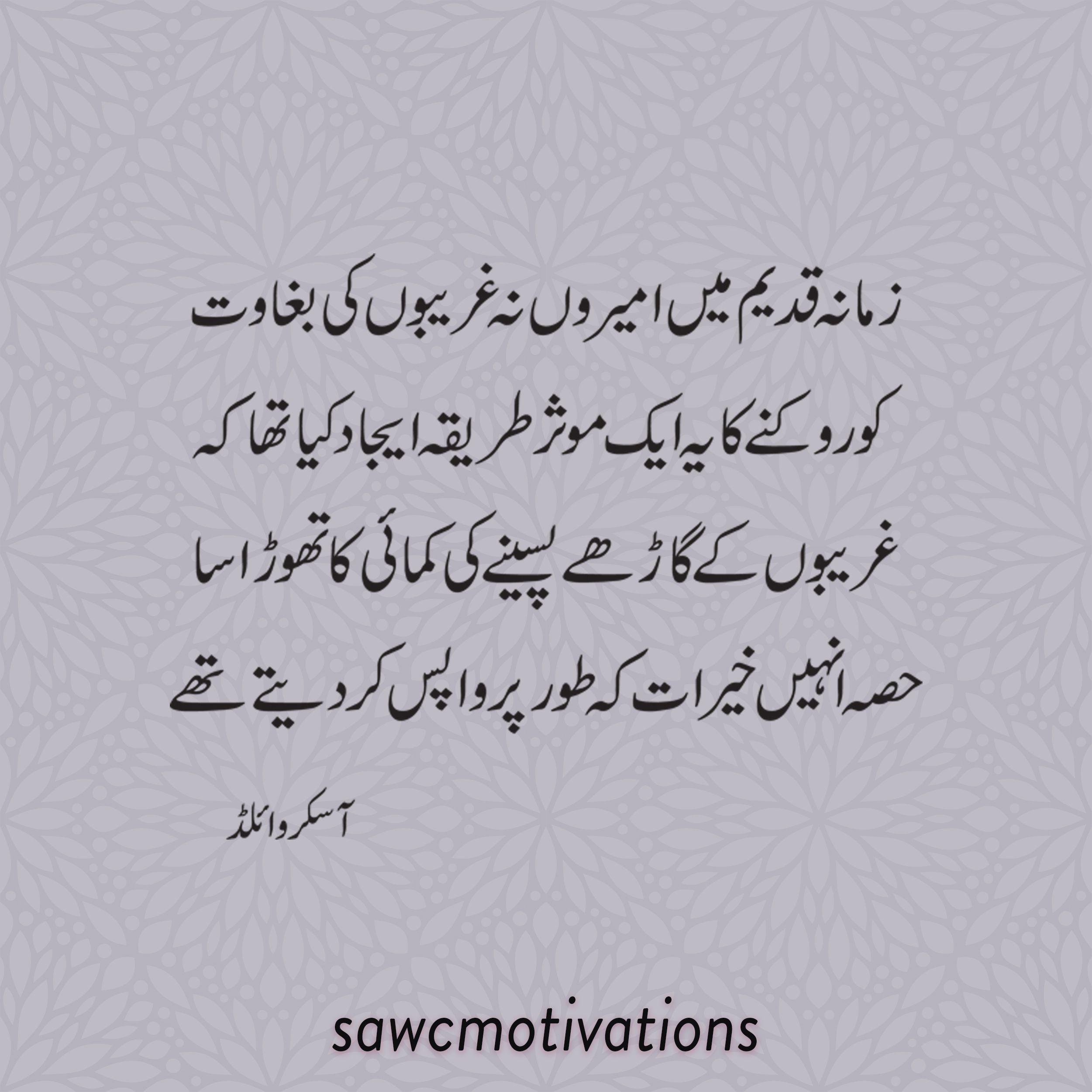 Quotes In Urdu Philosophy Sawcmotivations Quotes Urdu Quotes Philosophy