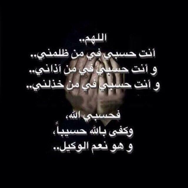 Desertrose اتقوا دعوة المظلوم فانها ليس بينها وبين الله حجاب Cool Words Allah Love Arabic Words