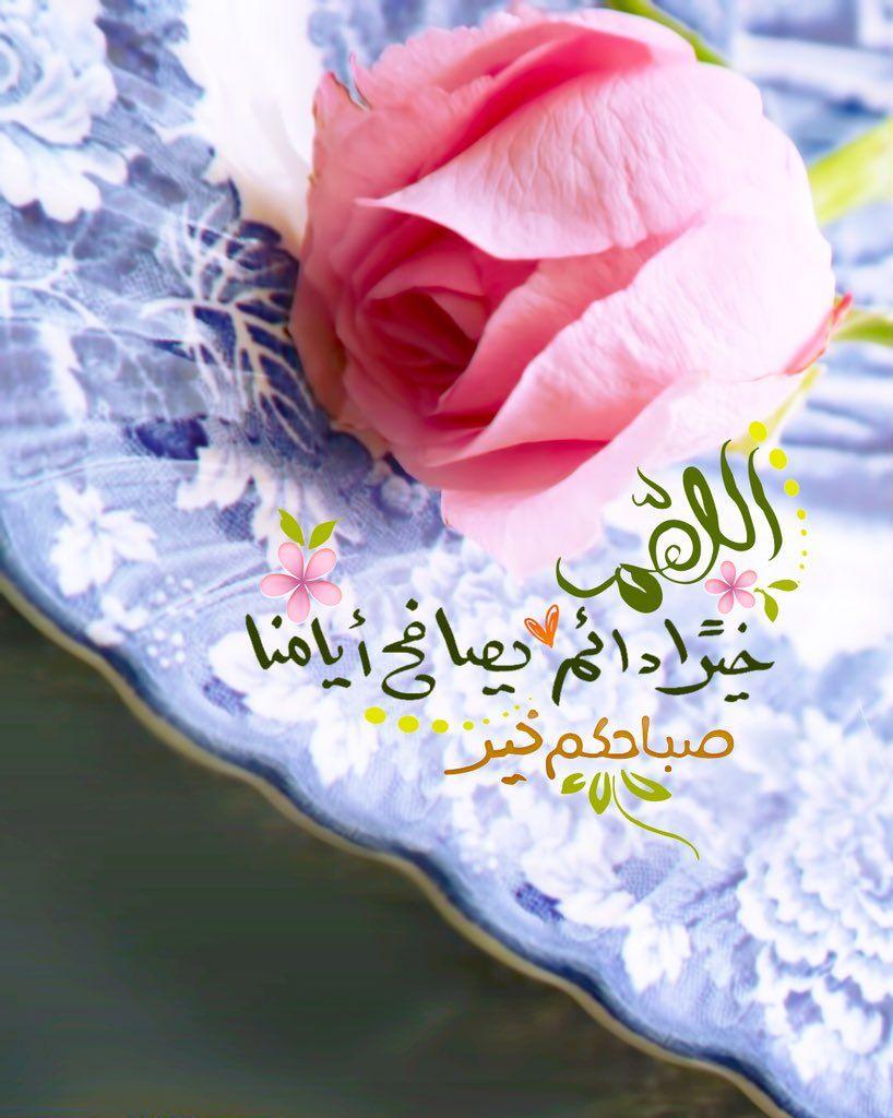 الله م خ يرا دائم يص افح أيامن ا Good Morning Arabic Morning Greeting Good Morning