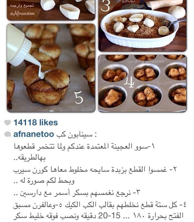 سنابون Cinnabon Cake Food Baking