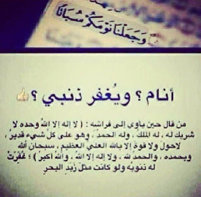 انام و يغفر ذنبي Quran Quotes Love Islam Beliefs Quran Quotes