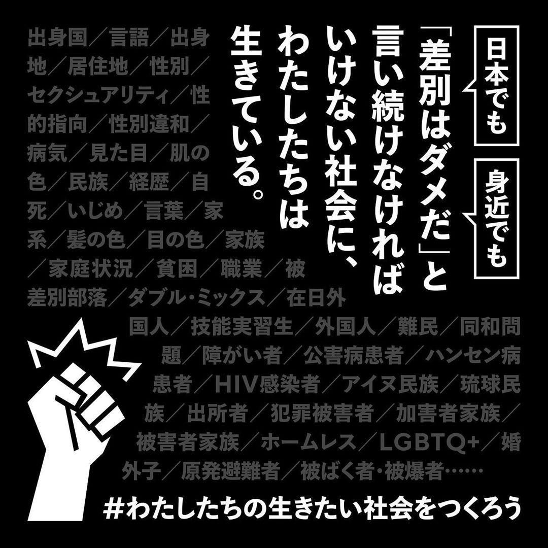 No youth no japan