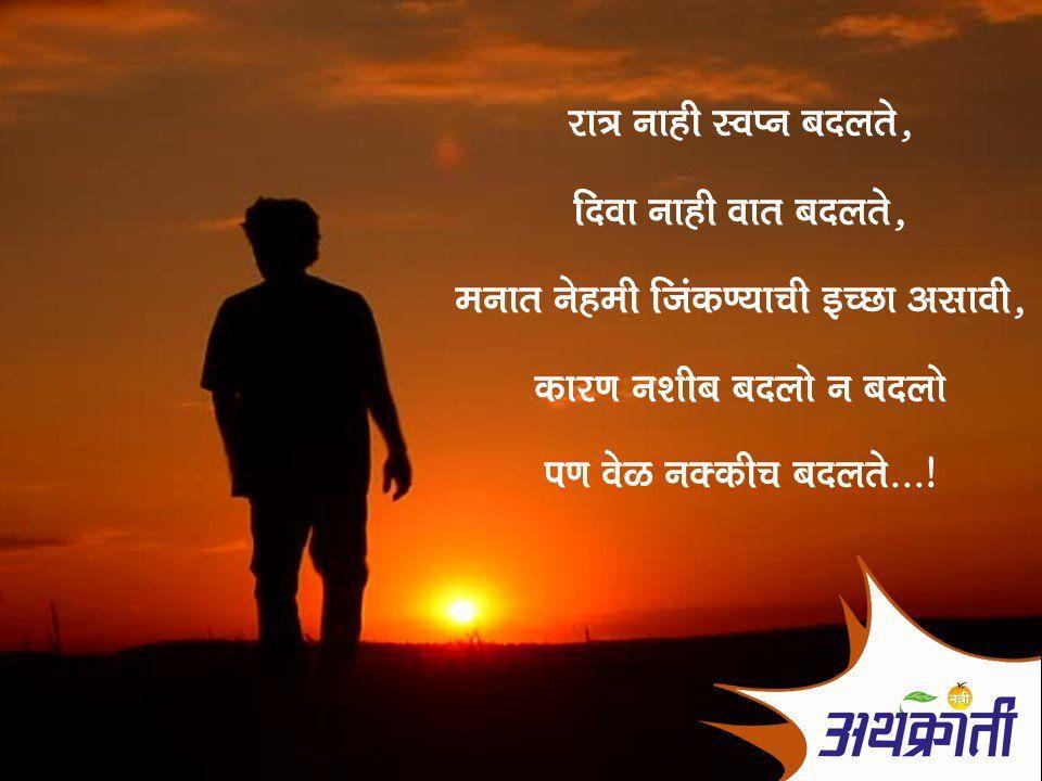 16 Twitter Daily Mantra Inspiring Marathi Quotes Marathi