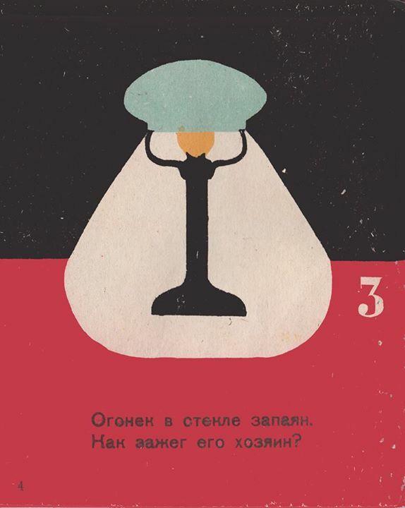 Marshak's Riddles, 1931. Illustrated by V. Akhmet'ev; via Mikhail Magaril