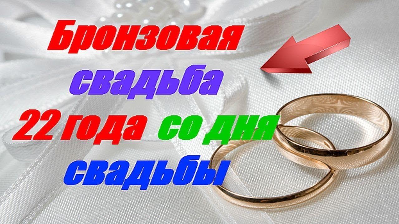 Новым годом, открытка на годовщину свадьбы бронзовая свадьба
