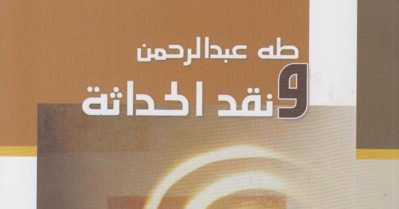 طه عبد الرحمن ونقد الحداثة بوزبرة عبد السلام Retail Logos The North Face Logo North Face Logo