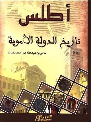تحميل وقراءة أطلس تاريخ الدولة الأموية ملون سامي بن عبد الله المغلوث Pdf Book Club Books Arabic Books Pdf Books Reading