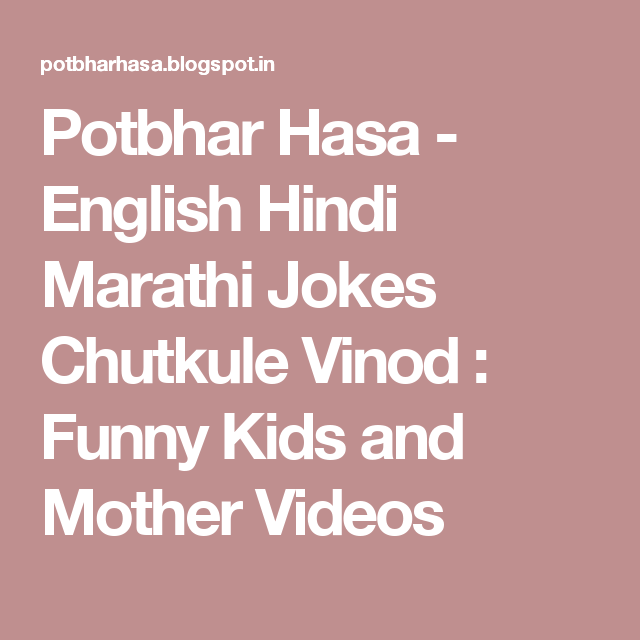 Potbhar Hasa - English Hindi Marathi Jokes Chutkule Vinod ...