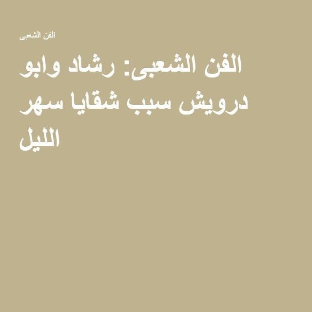 الفن الشعبى رشاد وابو درويش سبب شقايا سهر الليل Blog Blog Posts Calligraphy