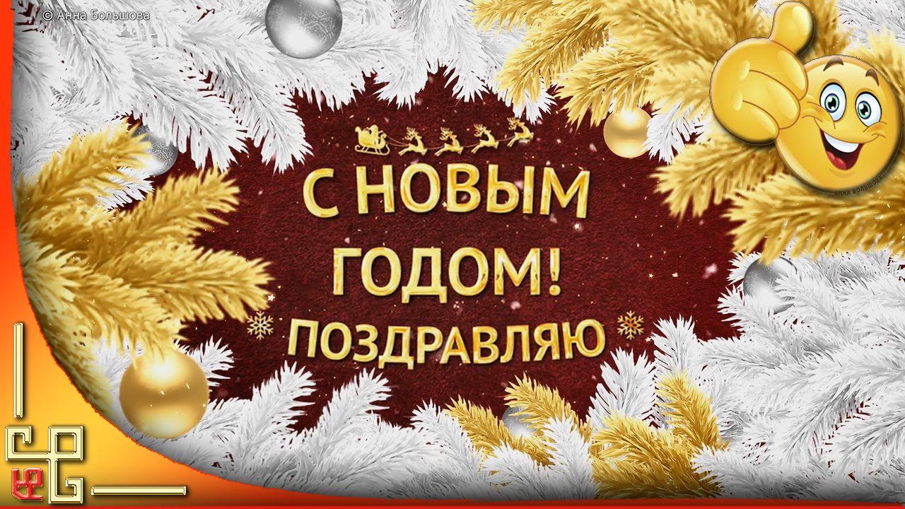 Оригинальное поздравление с наступающим Новым Годом