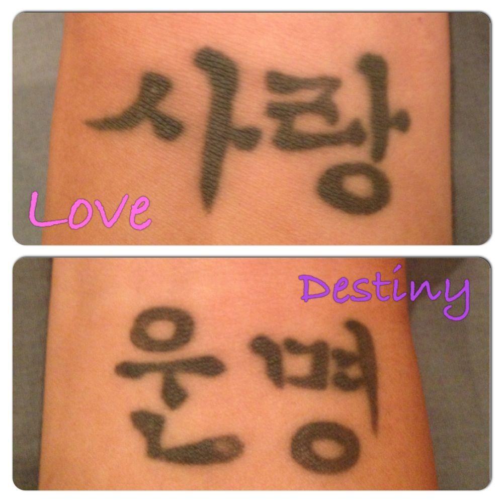 My wrist tattoos love destiny in korean hangul language for What do you put on a tattoo