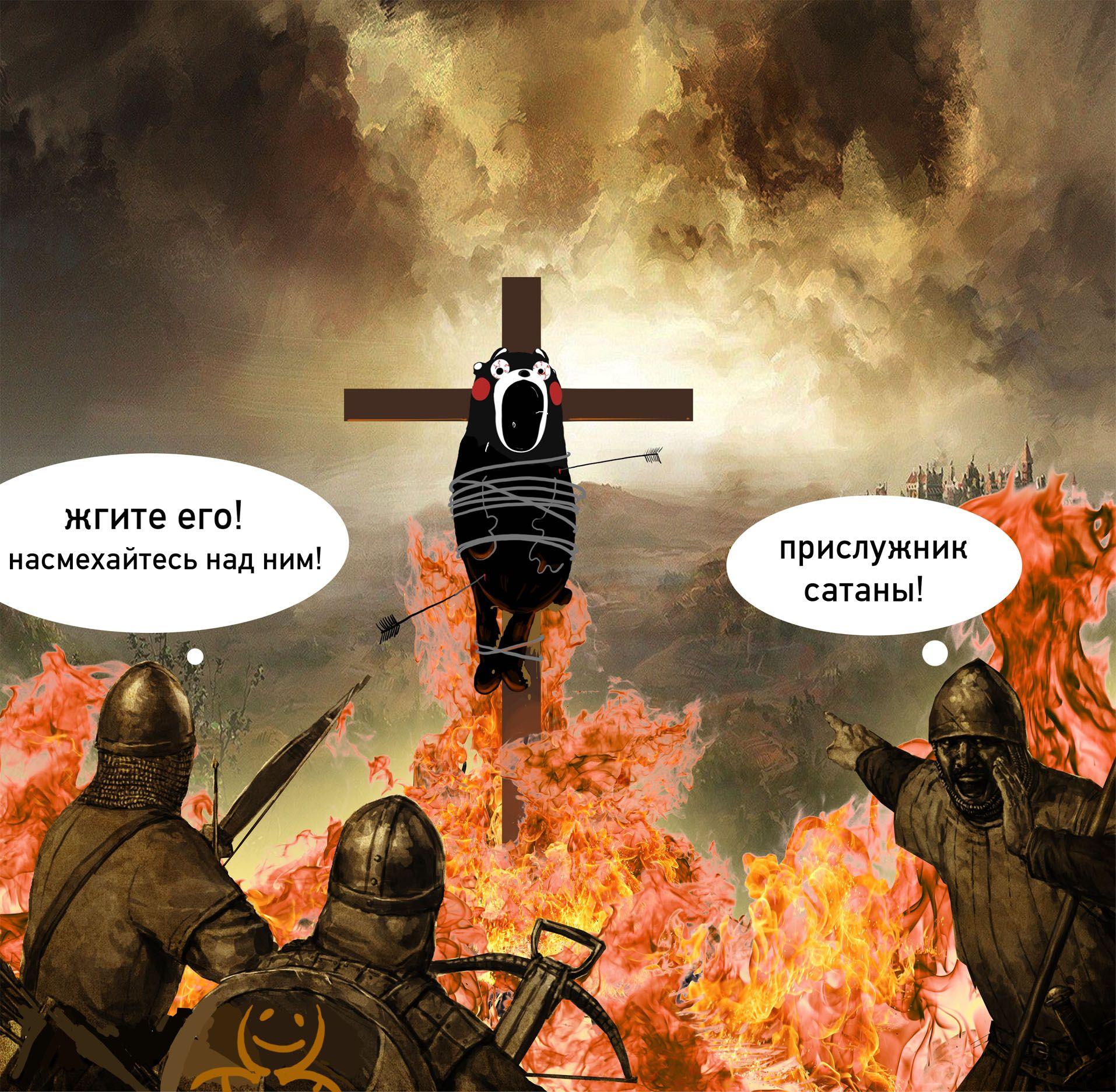 Инквизиция картинки прикол