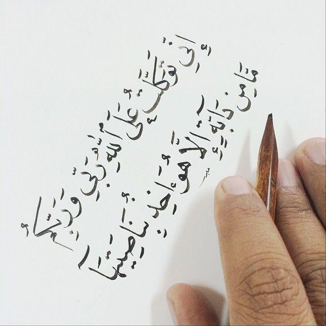 إ ن ي ت و ك ل ت ع ل ى الله ر ب ي و ر ب ك م م ا م ن د اب ة إ ل ا ه و آخ ذ ب ن اص Islamic Calligraphy Arabic Handwriting Arabic Calligraphy Painting