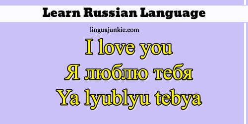 9 Ways To Say I Love You In Russian How To Answer I Love You My Love Russian Language Learning