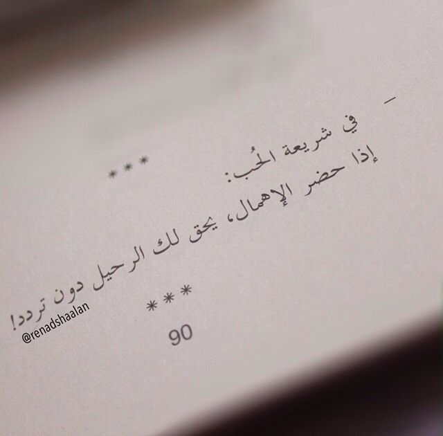 Pin By Atheer On Arabic Words Social Quotes Talking Quotes Arabic Love Quotes