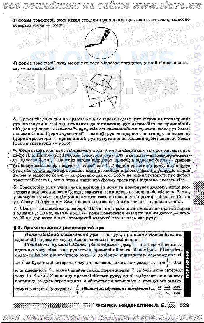 Гдз по учебнику английского языка 2 часть бонк лукьянова памухина