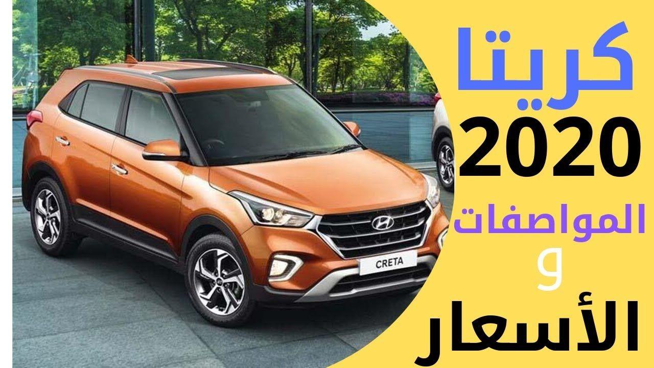 أسعار ومواصفات هيونداى كريتا 2020 فى مصر Suv Car Suv Car