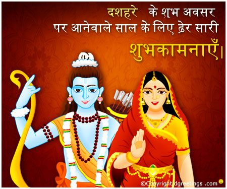 Dgreetings Dussehra Hindi Card With Images Greeting Card