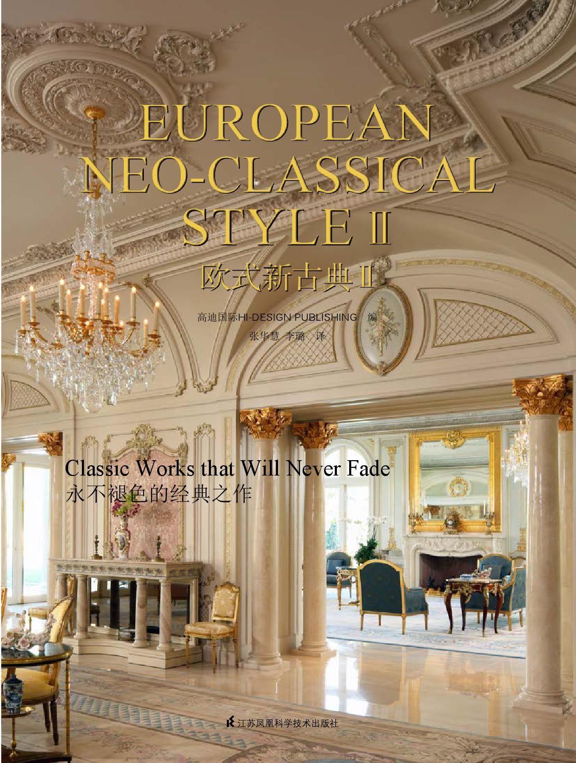 European Neo Classical Style Ii Mansion Interior Design Classic