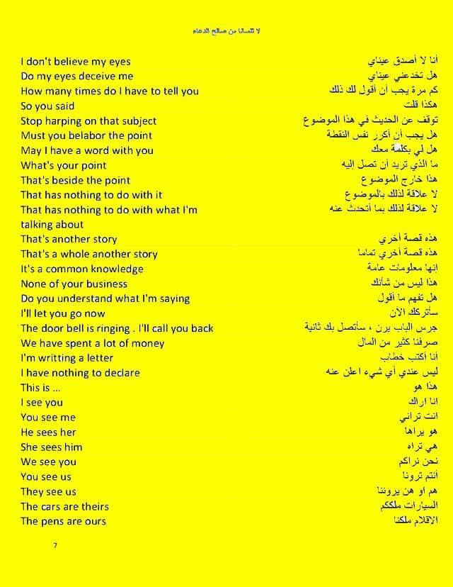 Pin By Elle Dzair On English Learned Told You So Arabic Sentences Learning Arabic