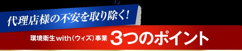 害虫駆除機 with 代理店募集 | with-株式会社ナック with事業(ウィズ 環境衛生事業)