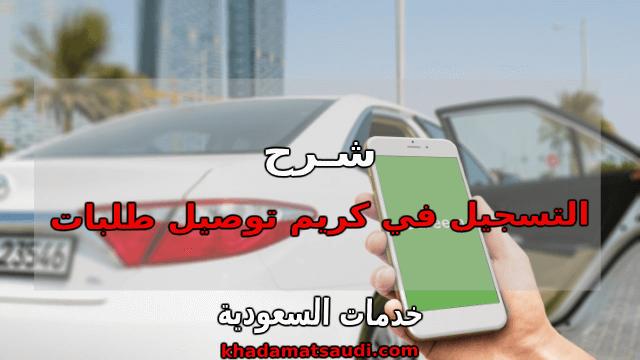 التسجيل في كريم توصيل طلبات Incoming Call Screenshot Incoming Call