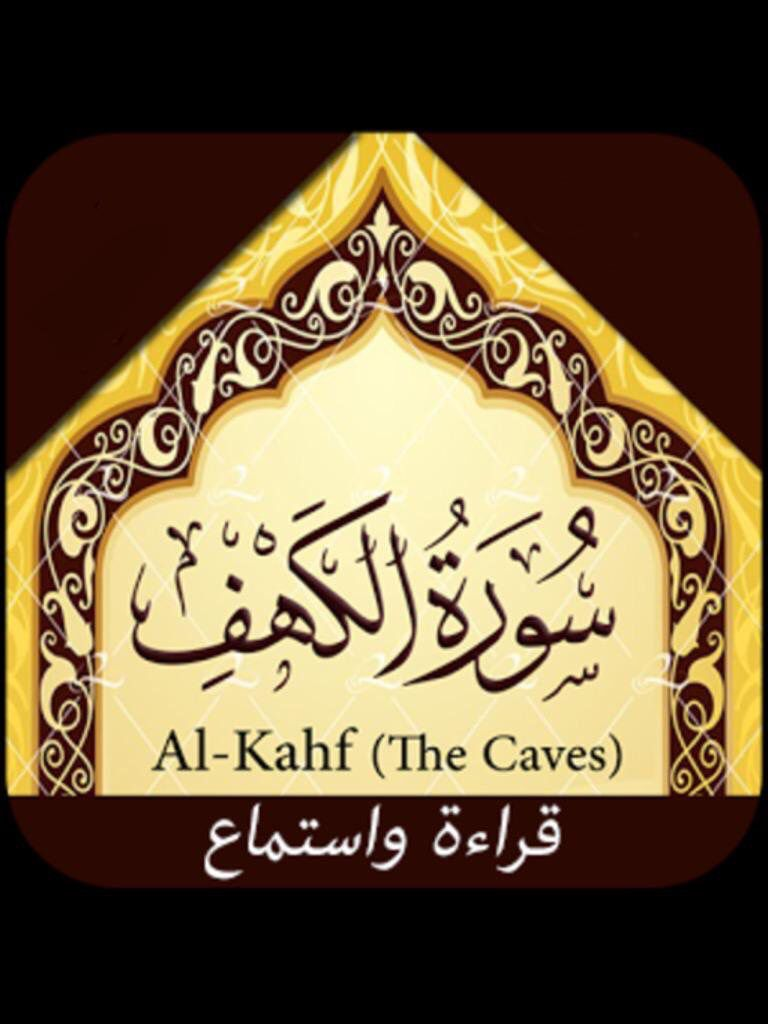 Dont forget to read surat al kahf friday jummah vrijdag vendredi dont forget to read surat al kahf friday jummah vrijdag vendredi islam my kristyandbryce Choice Image