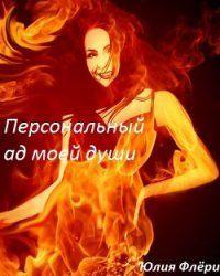 Персональный ад моей души (СИ) #goldenlib #самиздат #Современныелюбовныероманы