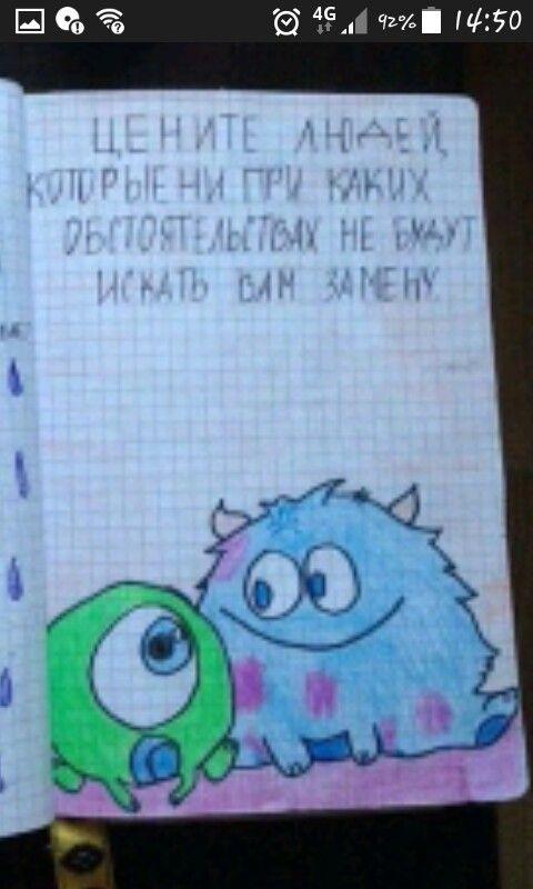 Картинки для личного дневника злая хозяйка