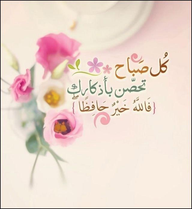 كل صباح تحص ن بأذكارك فالله خير حافظا Beautiful Morning Messages Good Morning Flowers Morning Greeting