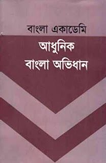 Iti books electrician in bengali pdf