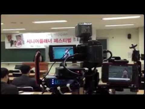 제1회 시니어플래너 페스티벌 총평회 - 현장 스마트영상 by 인생기록사 이재관