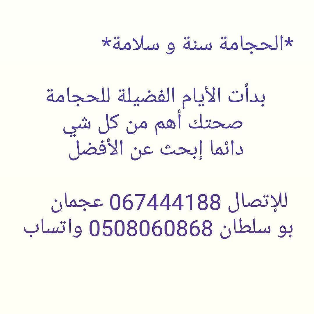 Instagram Photo By ارقام مميزة باقل الاسعار May 25 2016 At 5 05am Utc Math Arabic Calligraphy Math Equations