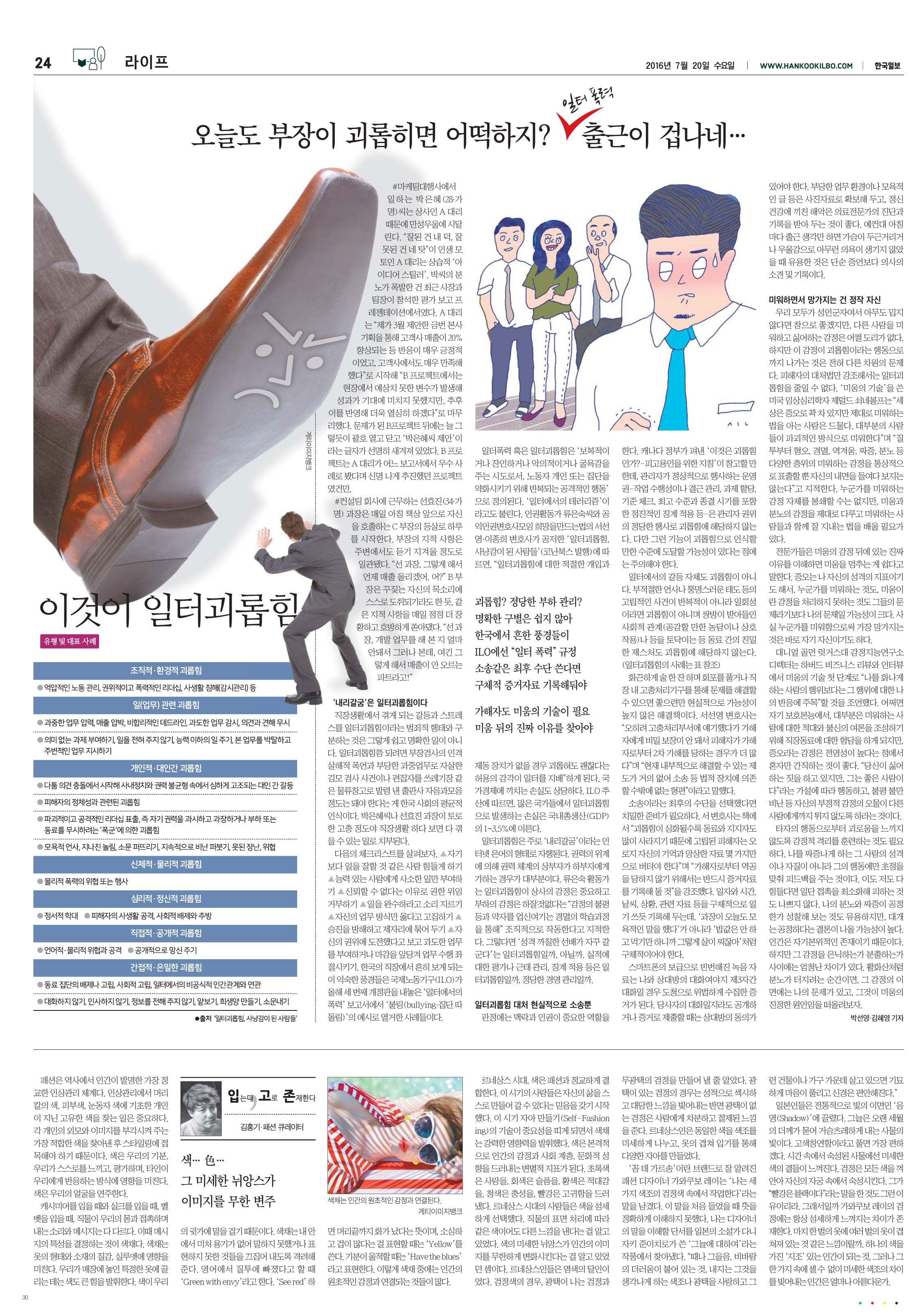 newspaper 일터괴롭힘