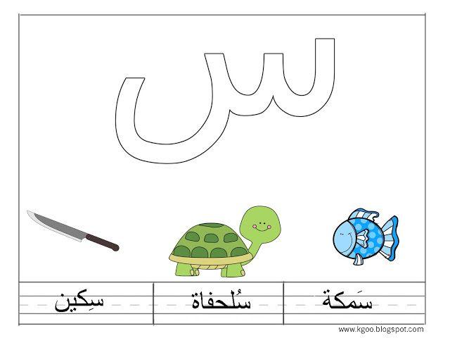 تحضير حرف السين لرياض الاطفال Arabic Alphabet Letters Cartoon Animals Learning Arabic