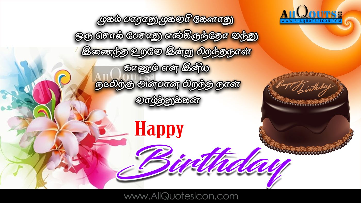 Birthday Wishing Tamil Kavithai Wallpapers Best Happy With Images