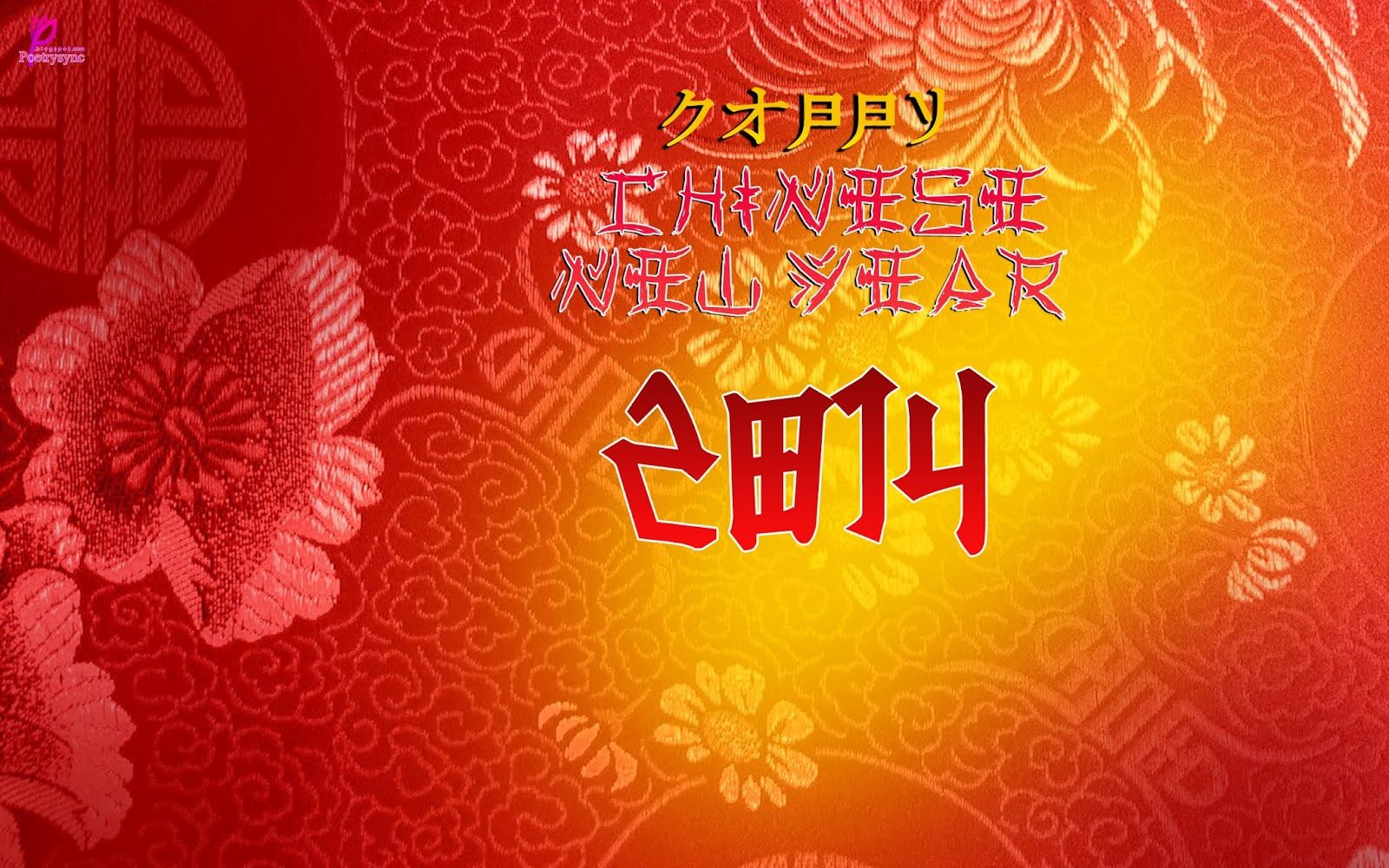 Chinese New Year Greetings Sms New Year Wishes In China Wallpaper For Background Desktop Chinese New Year Greeting Happy New Year Greetings New Year Wishes