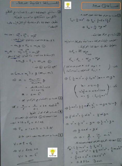 فيزياء من سورية حل مسائل درس التحريك الدوراني 2 ثا ع Bullet Journal Education Journal