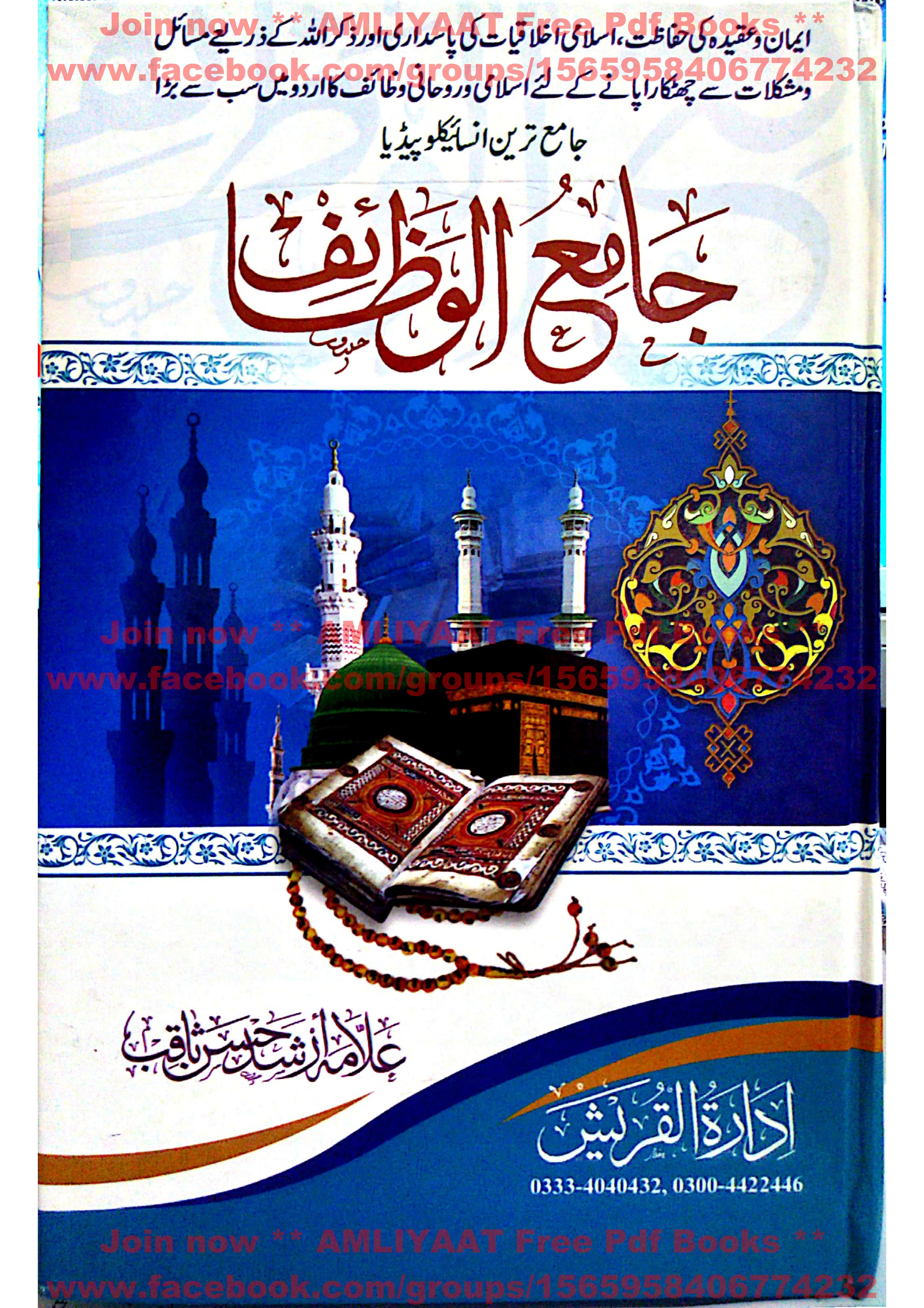 jami ul wazaif pdf free download
