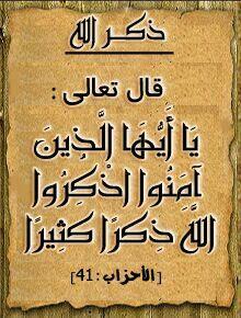 ذكر الله Quran Verses Verses Arabic Calligraphy