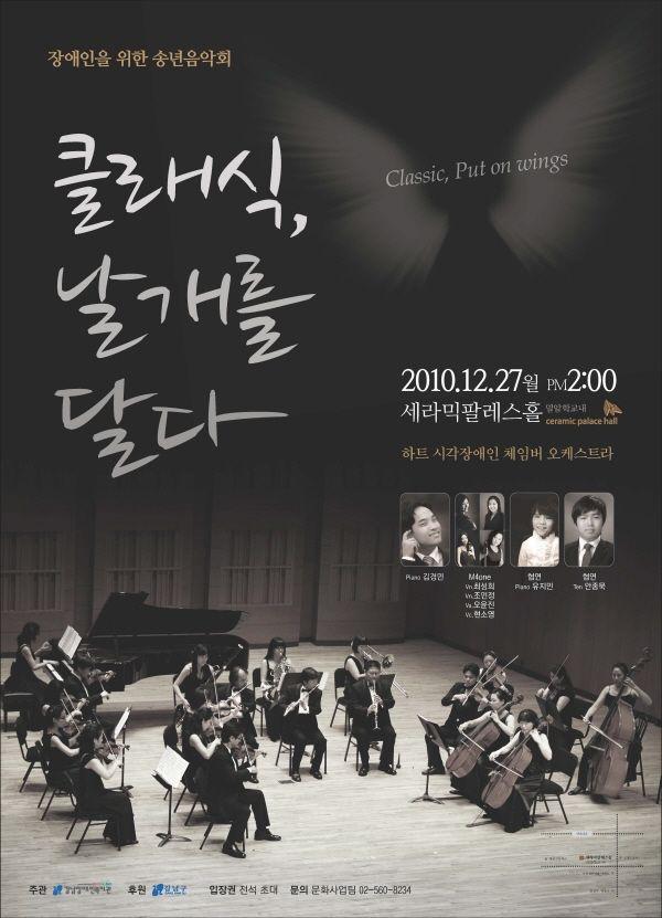 송년음악회 포스터.jpg