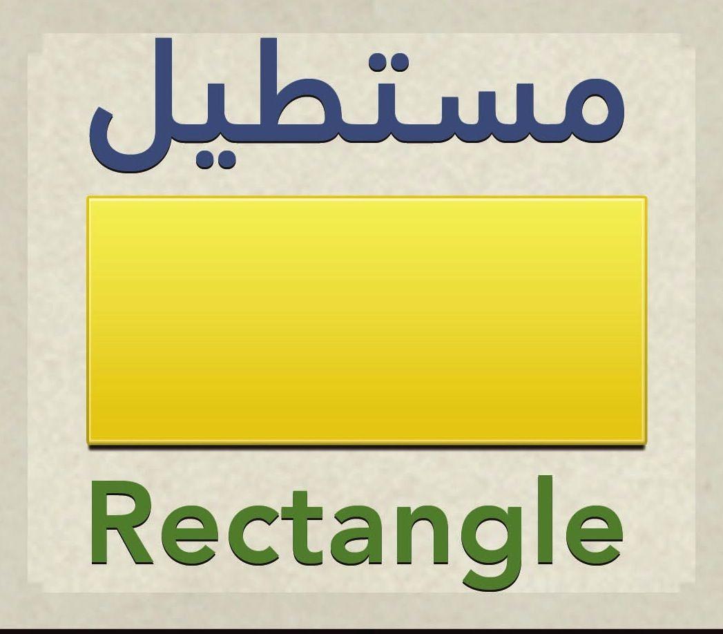 Rectangle 2d Geometric Shape