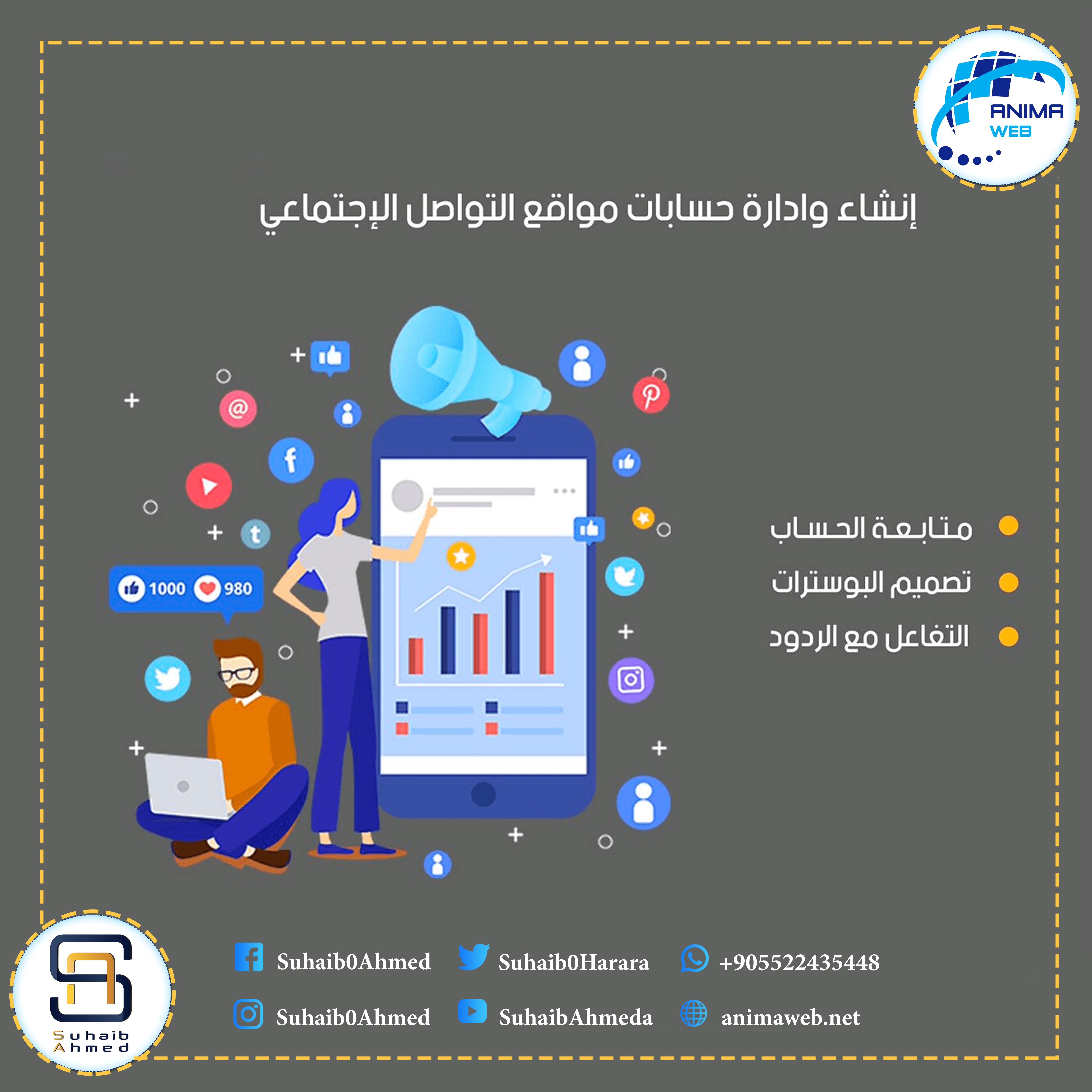 إنشاء و إدارة حسابات مواقع التواصل الإجتماعي