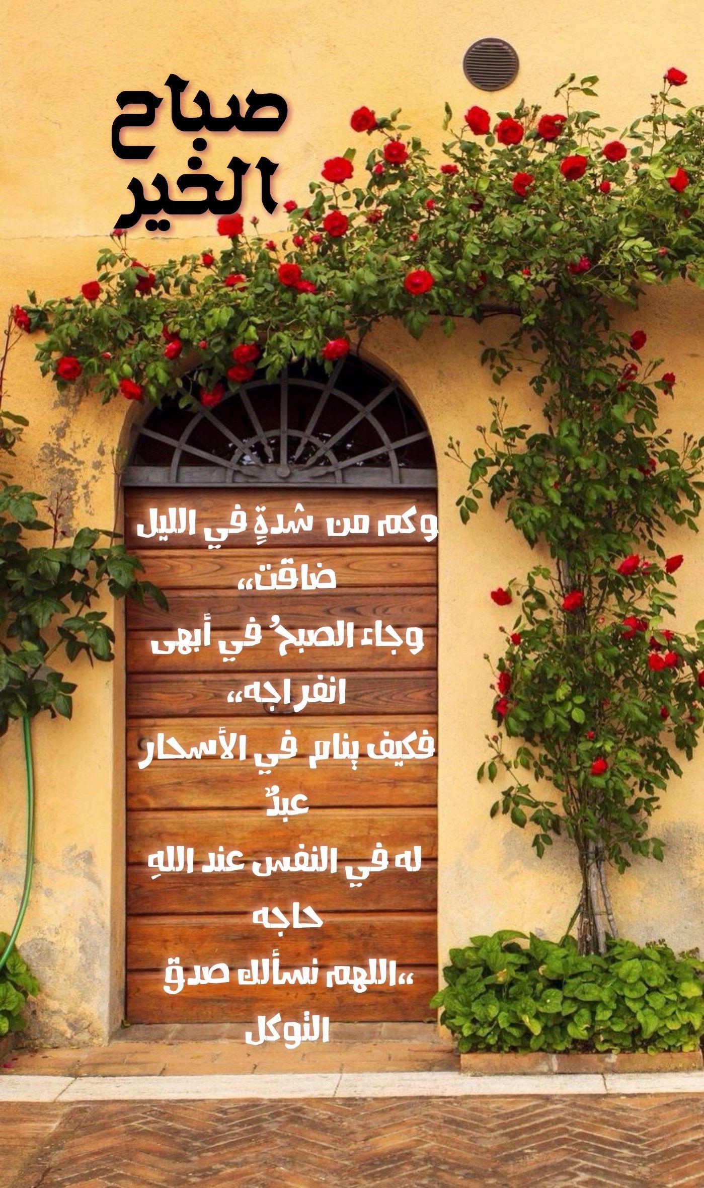 صباح الخير صباحكم سعادة صباحيات صباح الحمد صباح المغغرة Beautiful Morning Messages Good Morning Greetings Morning Images